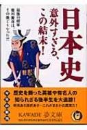 日本史 意外すぎる、この結末! KAWADE夢文庫