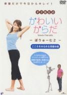 HMV&BOOKS onlineHow To./タク先生のかわいいからだ-ぼりゅーむ2