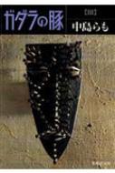 ガダラの豚 3 集英社文庫