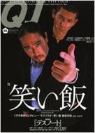 クイック・ジャパン 56