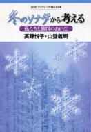 冬のソナタから考える 私たちと韓国のあいだ 岩波ブックレット
