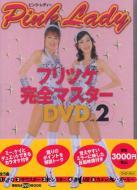 ピンク・レディー フリツケ完全マスターDVD vol.2 講談社DVDブック