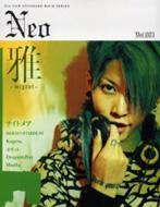 Neo Vol.001