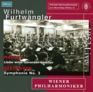 ベートーヴェン:交響曲第3番『英雄』、マーラー:さすらう若人の歌 フルトヴェングラー&ウィーン・フィル、ペル(Br)(1952年)