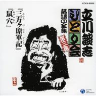 立川談志「ひとり会」落語CD全集 第三集::「三方ヶ原軍記」「鼠穴」