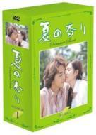夏の香り DVD-BOX I