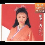 みちのく挽歌 / 音無川 / 木屋町の女