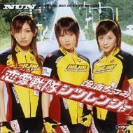Single V Renai Sentai Shitsurenjah