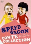 スピードワゴン コントコレクション(コント編)