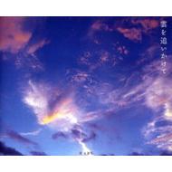 Habu/雲を追いかけて