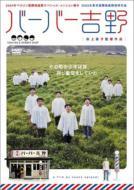 バーバー吉野 スペシャル・エディション