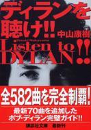ディランを聴け!! 講談社文庫