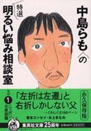 中島らもの特選明るい悩み相談室 その1 ニッポンの家庭篇 集英社文庫