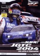 一触即発!JGTC2004 vol.2 Round3/4