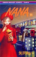 NANA 11 りぼんマスコットコミックス・クッキー