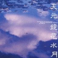 天元-鏡花水月