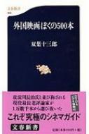 外国映画ぼくの500本 文春新書