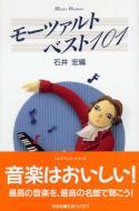 モーツァルト・ベスト101 ハンドブック・シリーズ