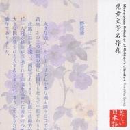 児童文学名作集   朗読-上川隆也