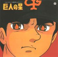 アニメ/巨人の星ー テレビオリジナルbgmコレクション (Ltd)