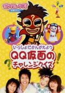 いっしょに考えよう QQ仮面のチャレンジクイズ