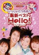 いっしょにうたおう 最新ベスト Hello!〜ハロー〜