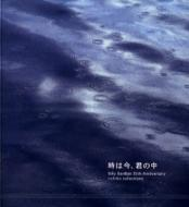 Billy BanBan 35th Anniversary iichiko collections::時は今、君の中