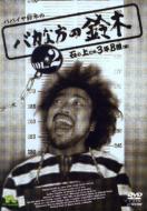 パパイヤ鈴木の「バカな方の鈴木 DVDコミックス2」石の上にも3年B組(編)