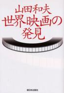 山田和夫・世界映画の発見