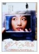 Movie/ションヤンの酒家