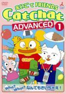 Cat Chat えいごでFRIENDS〜アドバンスト1Who? What?なんでもきいちゃえ!〜疑問文・特集〜