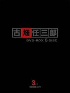 古畑任三郎 3rd season DVD-BOX
