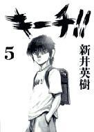 キーチ!! 5 ビッグコミックス