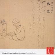 心の本棚 美しい日本語 里の自由人 良寛