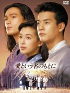 愛という名のもとに DVDBOX