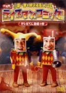 小堺一機&柳沢慎吾LIVE ライブマン★コミック君!! テレビくん登場の巻