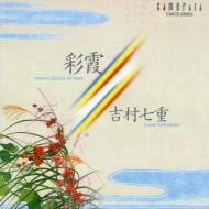 彩霞(サイカ):吉村七重