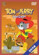 トムとジェリー/トムとジェリ-別世界編