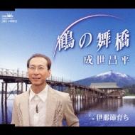 鶴の舞橋/伊那節育ち