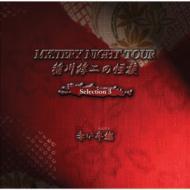Mystery Night Tour: Selection3: �Ԃ����Z