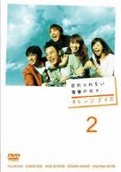 オレンジデイズ 第2巻