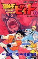 冒険王ビィト 7 ジャンプコミックス