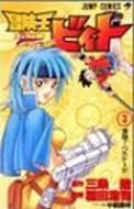 冒険王ビィト 3 ジャンプ・コミックス