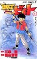 冒険王ビィト 1 ジャンプ・コミックス