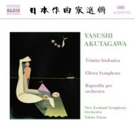 交響三章、エローラ交響曲、他 湯浅卓雄&ニュージーランド響