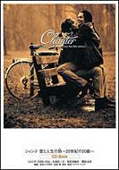 シャンテ 愛と人生の詩 -20世紀の20曲-