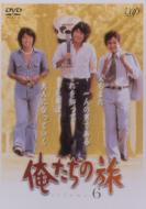 俺たちの旅 VOL.6