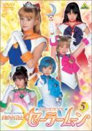 美少女戦士セーラームーン 5