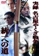 実録名古屋やくざ戦争統一への道1