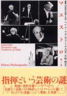 マエストロ 第1巻 叢書・20世紀の芸術と文学
